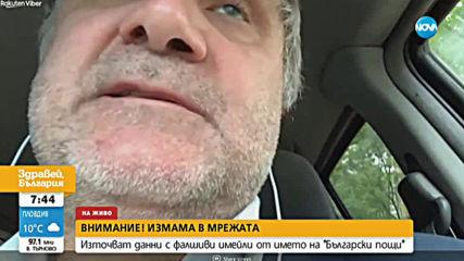 """ИЗМАМА В МРЕЖАТА: Източват данни чрез фалшив имейл от името на """"Български пощи"""""""