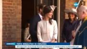 Пипа Мидълтън се омъжва