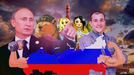 Защо Русия е супер страна