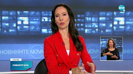 Новините на NOVA (22.09.2021 - късна емисия)