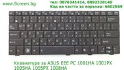 Клавиатура за Asus Eee Pc 1001ha 1001px 1005px 1005ha 1008ha от Screen.bg