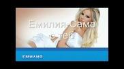 Emiliq - Samo S Teb