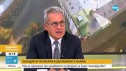 Йордан Цонев: Пеевски никога не е имал кредити от Българската банка за развитие