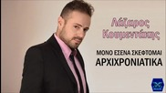 Lazaros Koumentakis - Mono Esena Skeftomai Archichroniatika (new Single)2014