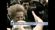 Маргарет Тачър е по-харесвана от Уинстън Чърчил във Великобритания