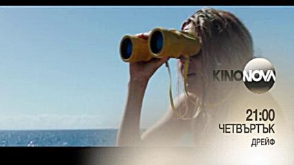 """""""Дрейф"""" на 19 ноември, четвъртък от 21.00 ч. по KINO NOVA"""