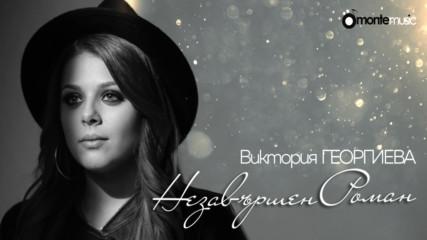 Виктория Георгиева - Незавършен Роман (official video)