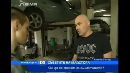 Съвети за авто климатик
