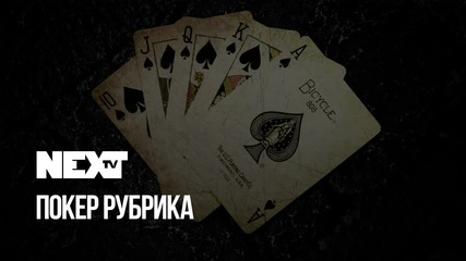 NEXTTV 038: Покер Рубрика