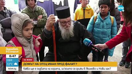 Отец Иван, който от години се грижи за хора, изпаднали в беда, обявява фалит