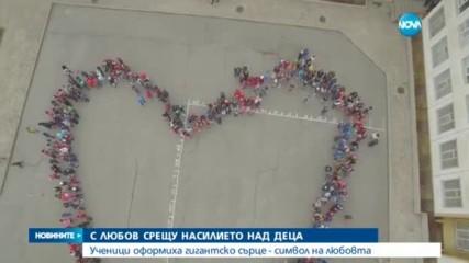 Ученици оформиха гигантско сърце - символ на любовта