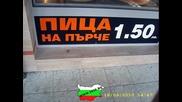 Българската изобретателност !!!!! Смях