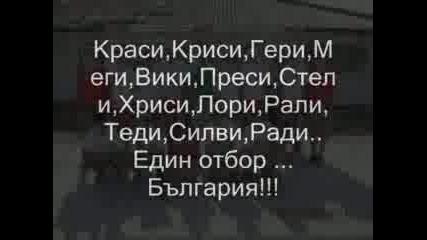 Национален Отбор По Хандбал Момичета 92/93