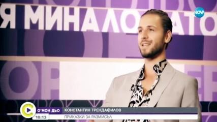 Константин Трендафилов пред Мон Дьо: Простотията ме побърква
