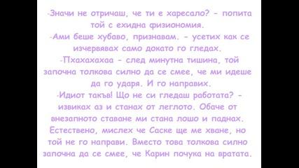 Respect!!!... /my fic/ Глава 14