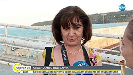 Опасно лято във Варна?