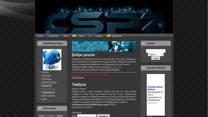 Cspz Сайт за награди !