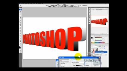 Photoshop Cs3 - 3d Text за начинаещи