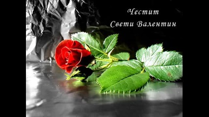 Честит Свети Валентин - Обичайте Се!!!