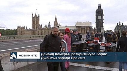 Дейвид Камерън разкритикува Борис Джонсън заради Брекзит