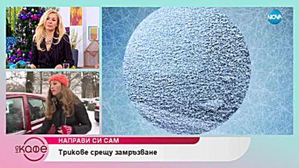 Сибирски студ в цяла България - На кафе (07.01.2019)