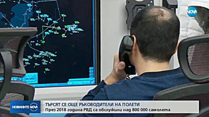 Търсят се още ръководители на полети