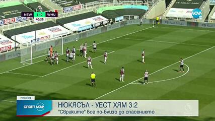 Спортни новини (17.04.2021 - централна емисия)