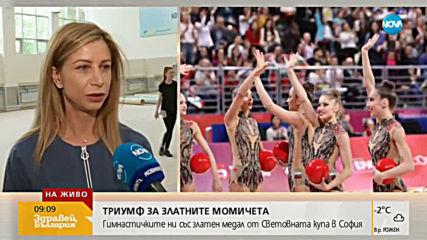 След медалите - златните ни момичета отново в залата