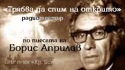 Борис Априлов - « Трябва да спим на открито», радиотеатър