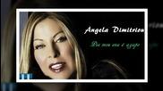 Анжела Димитриу - победих живота
