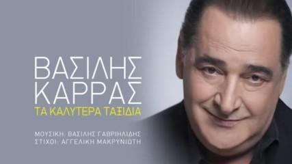 Βασίλης Καρράς - Τα Καλύτερα Ταξίδια / Vasilis Karas - Ta kalitera taksidia