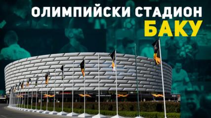 Олимпийски стадион Баку
