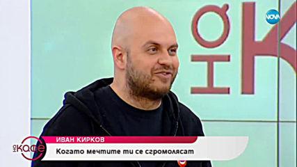 """Стендъп комеди в """"На кафе"""" (01.04.2019)"""