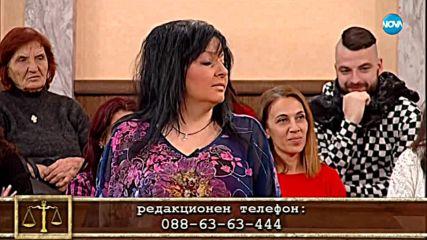 Съдебен спор - Епизод 583 - Направи ми животински зъби (15.12.2018)