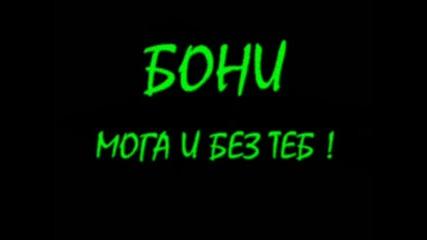 Бони - Мога и без Теб ! boni - Moga i bez teb - Мп3 - Mp3