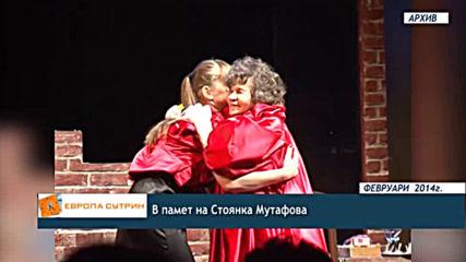 Прощаваме се със Стоянка Мутафова