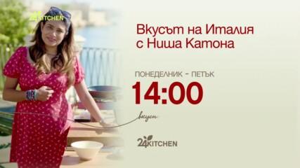 понеделник - петък 14:00 | Вкусът на Италия с Ниша Катона | 24Kitchen Bulgaria