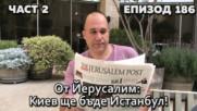 От Йерусалим: Киев ще бъде Истанбул!