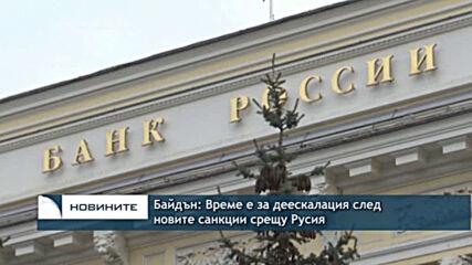 Байдън: Време е за деескалация след новите санкции срещу Русия
