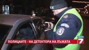Полицаите на тест с детектор на лъжата