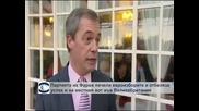Фараж печели евроизборите във Великобритания