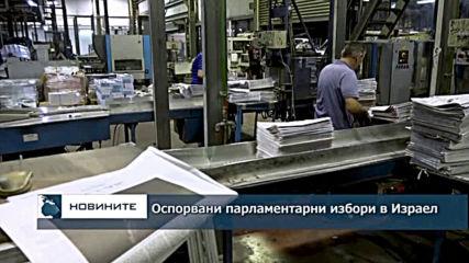 Централна обедна емисия новини - 13.00ч. 18.09.2019