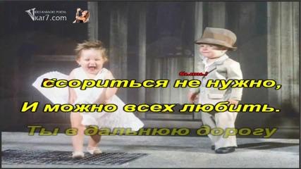 Русские Детские - Мы Едем Едем Едем