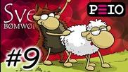 Peio спи с овце! Sven Bomwollen — Част 9