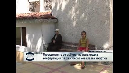 Извънредна конференция на мюсюлманите в България