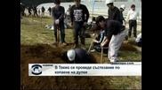 В Токио се проведе състезание по копаене на дупки