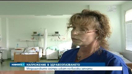 Медицинските сестри искат по-високи заплати