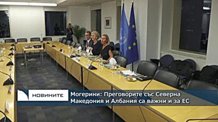 Могерини: Преговорите със Северна Македония и Албания са важни за ЕС