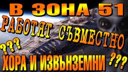 Извънземни и хора работят съвместно в Зона 51 ?