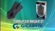 Геймърски мишки от GIGABYTE